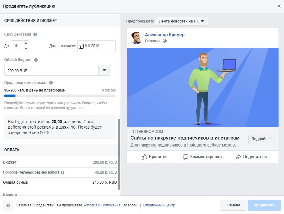 настройки публикации рекламы в facebook
