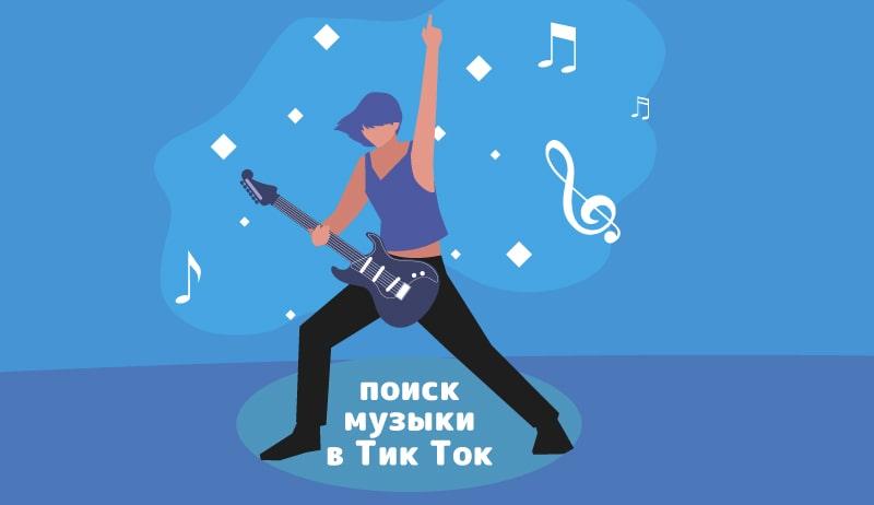 Музыка-из-Тик-Тока-скачать-бесплатно