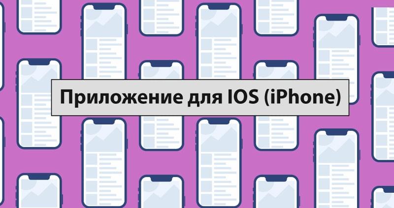 Приложение для IOS iPhone