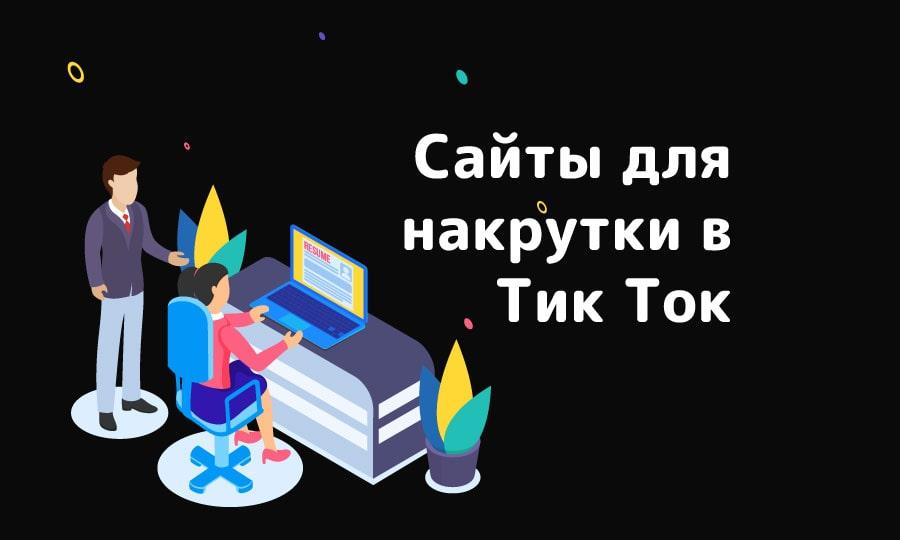 Сайты-для-накрутки-в-Тик-Токе-min