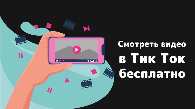 smotret-video-v-tik-tok-besplatno-main