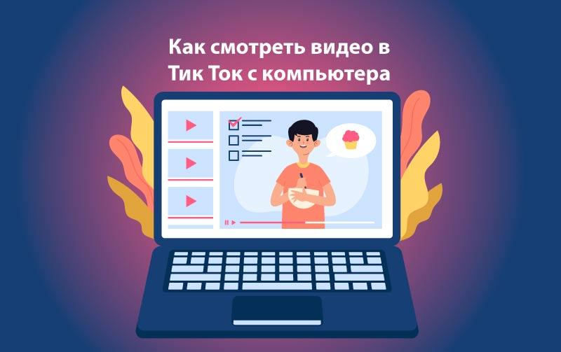 смотреть-видео-в-тик-токе-с-компьютера