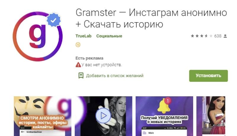 Android-приложение-для-анонимного-просмотра-сторис