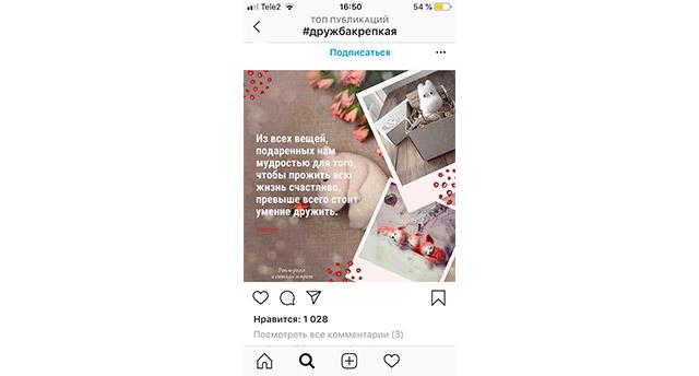 Instagram пост друг