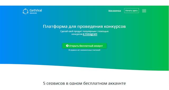 getviral конкурс инстаграм