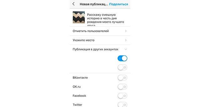 пост в инстаграм про друзей