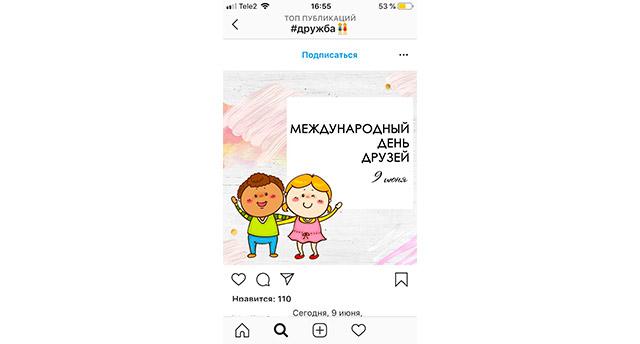 пост про дружбу в инстаграм