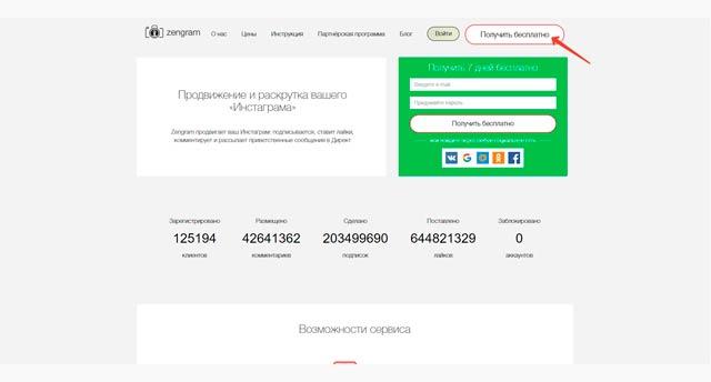 Zengram.ru - раскрутка