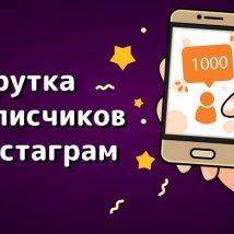 nakrutka-podpischikov-v-instagrame-besplatno-i-platno-2019-2020-god-ain