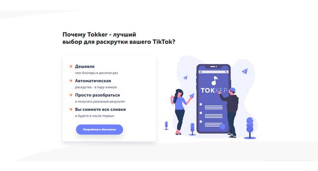 сервис tokker