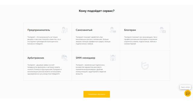 Сервис tooligram онлайн раскрутка