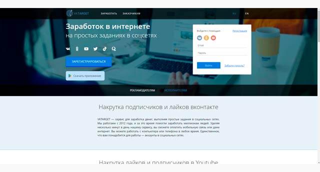 Vktraget.ru - главная страница