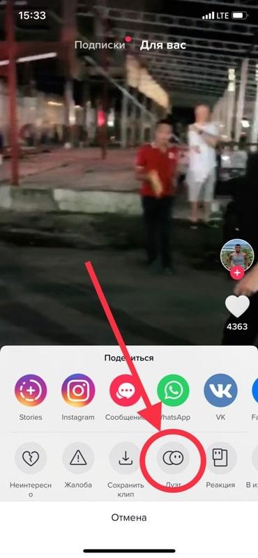 как снимать видео совместное