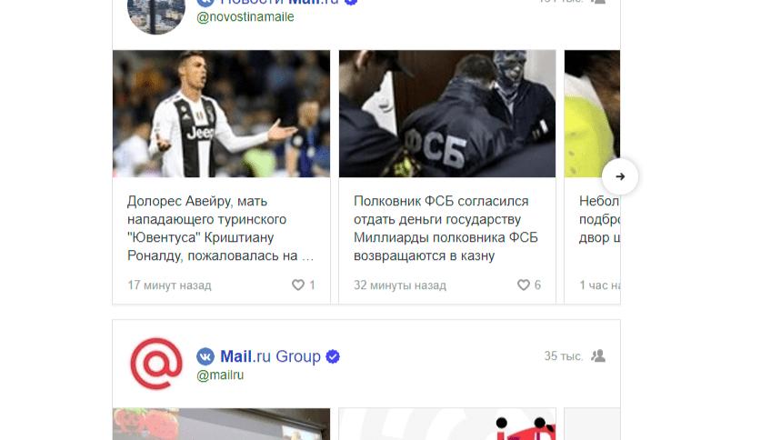 поиск-по-соцсетям-в-mail.ru