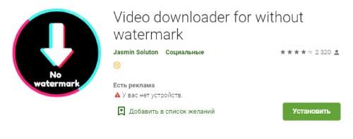 приложение для скачивания роликов