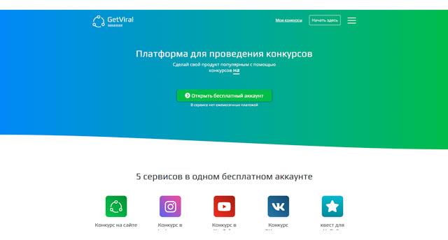 сервис getviral.ru платформа для проведения конкурсов