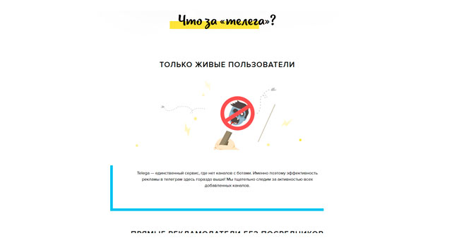 Продвижение телеграмм канала с помощью Telega.in