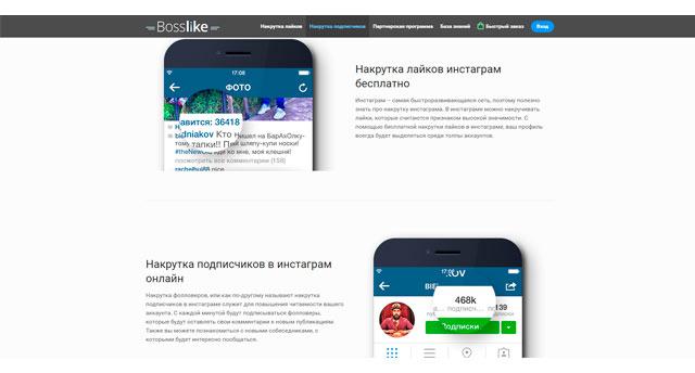 Bosslike.ru биржа по продвижению