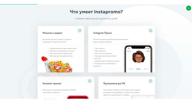 Instapromo.pro ресурс для instagram