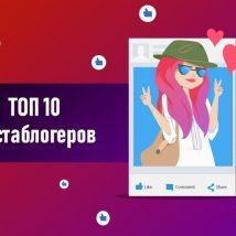 samyj-populyarnyj-chelovek-v-instagrame-top-10-instablogerov
