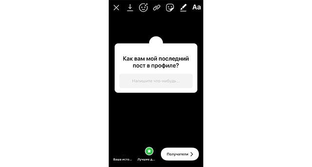 Сторис в Инстаграм вопросы