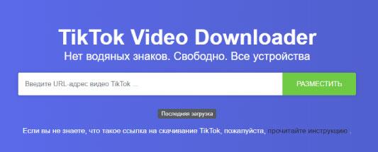 загрузка-видео