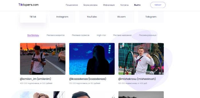 биржа-блоггеров-в-тик-токе
