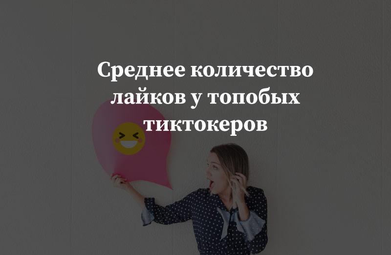 самые-поплярные-блогеры-в-тик-токе-min
