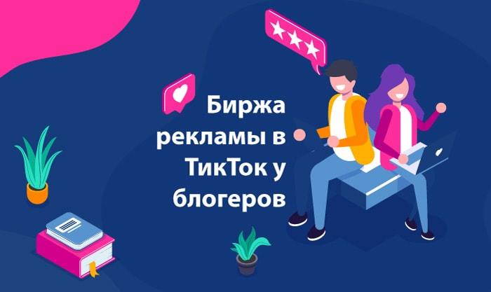 биржа-рекламы-Тик-Ток-блогеров-min