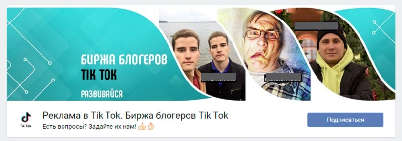 группа-ТикТок