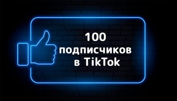 100-подписчиков-в-тик-ток