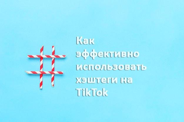 Как-эффективно-использовать-хэштеги-на-TikTok-min