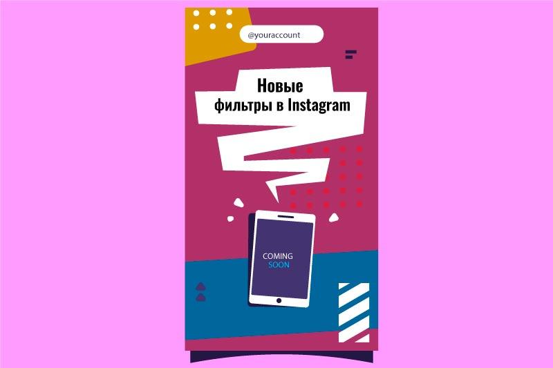Новые-фильтры-в-Instagram