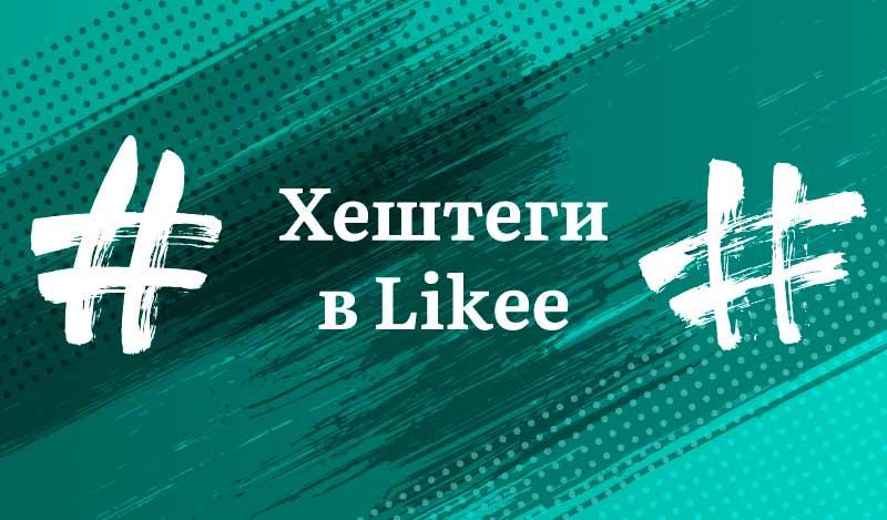 хештеги-в-likee