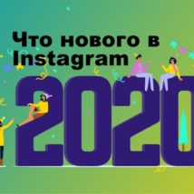 chto-novogo-v-instagram-2020-god