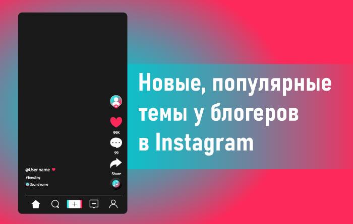 populyarnie-temi-v-instagram