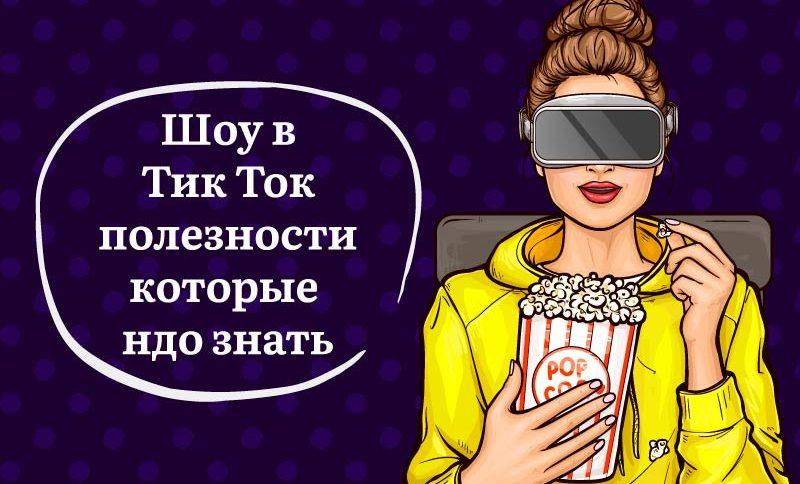 Новое-шоу-в-Тик-Ток