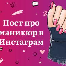 Пост про маникюр в Инстаграм