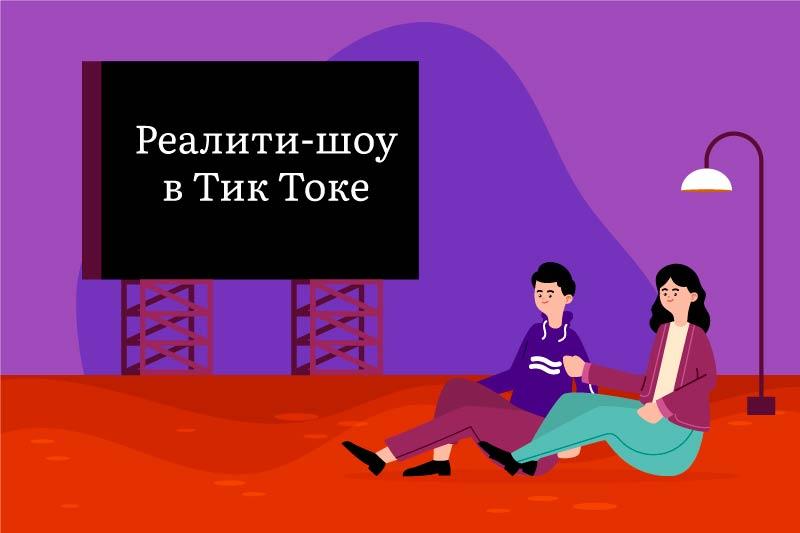 Реалити-шоу-в-Тик-Токе