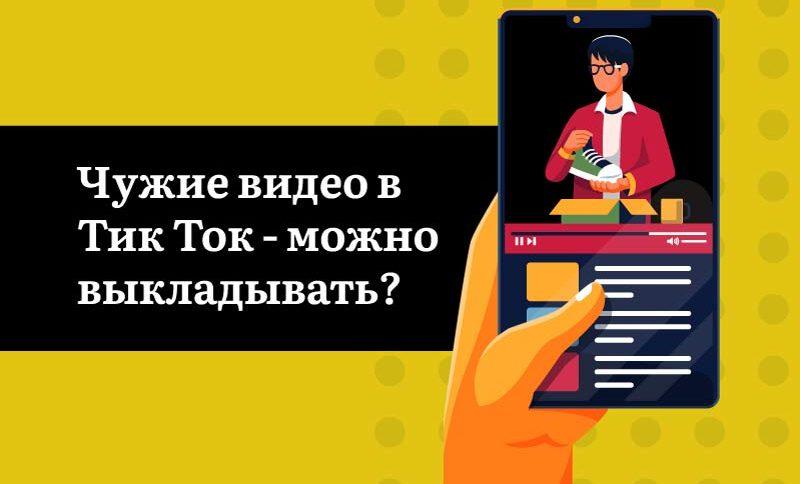 Чужие-видео-в-Тик-Ток
