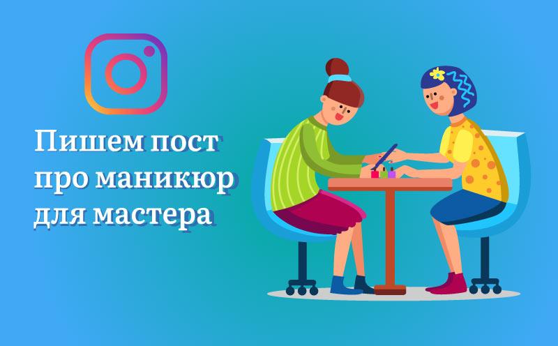 пост-про-маникюр-в-инстаграм