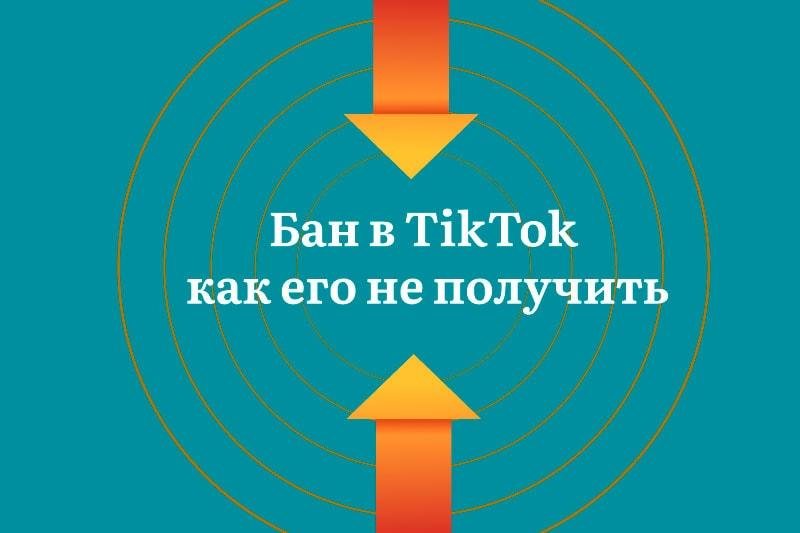 Бан-в-ТикТоке