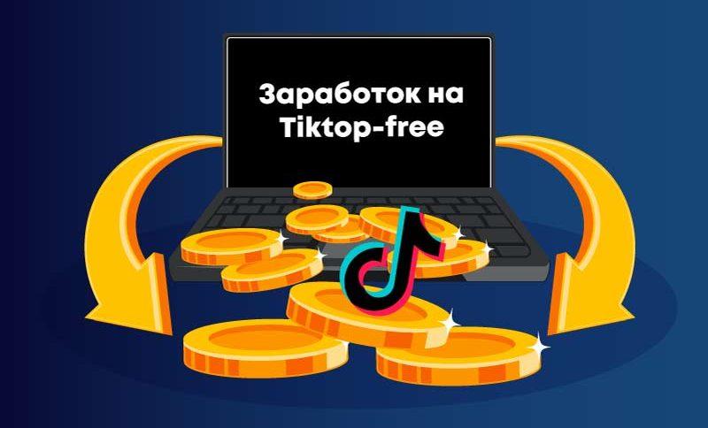 Заработок-на-Tiktop-free