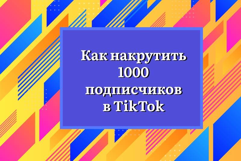 Как-накрутить-1000-подписчиков-в-TikTok
