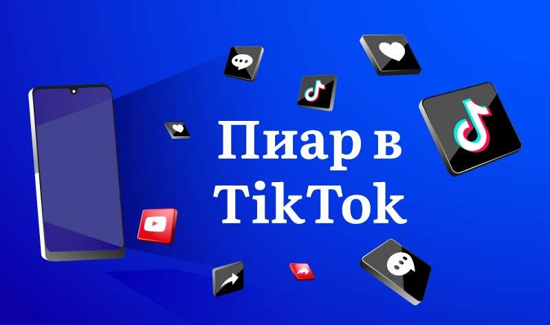 Пиар-в-Тик-Токе