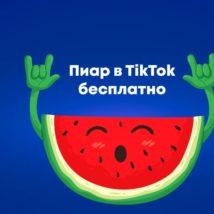 Пиар-в-Тик-Ток-бесплатно