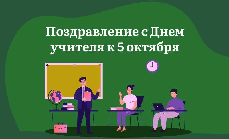 Поздравление-с-Днем-учителя-к-5-октября-в-стихах-и-прозе