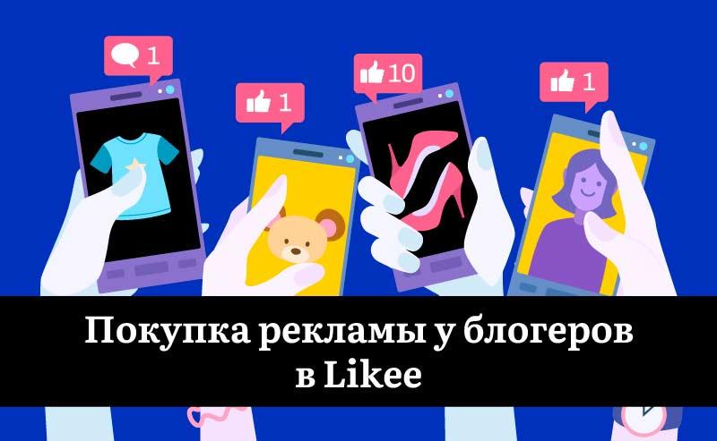 Покупка-рекламы-у-блогеров-в-likee