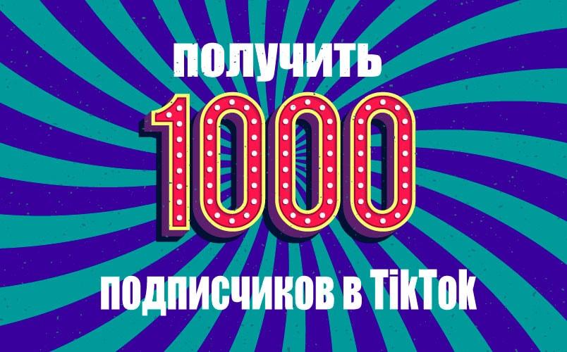 Получить-1000-подписчиков-в-Тик-Ток-бесплатно