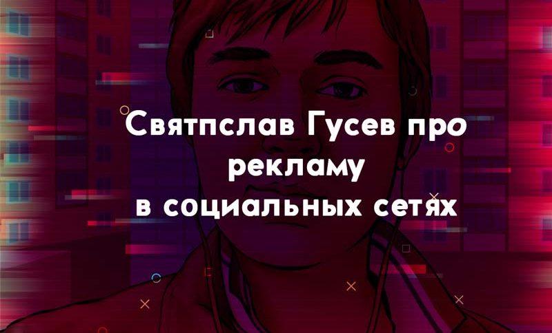 Святослав-Гусев-про-рекламу-в-социальных-сетях-на-примере-Smoservice